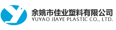 Yuyao Jiaye Plastic Co., Ltd.